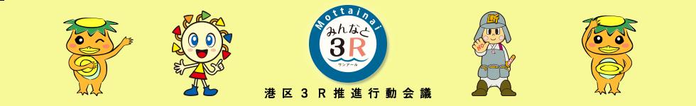 港区3R推進行動会議