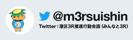 港区3R推進行動会議(みんなと3r)Twitter
